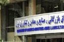 عضو هیأت نمایندگان اتاق بازرگانی ایران: بخش خصوصی برای حل مشکل به کجا مراجعه کند