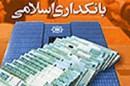 کارشناس اقتصادی؛ ارایه نظرات کارشناسی در شورای بازنگری قوانین بانکی ضروری است