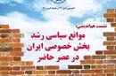 نشست هم اندیشی موانع سیاسی رشد بخش خصوصی ایران در عصر حاضر