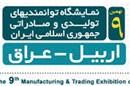 نهمین نمایشگاه توانمندیهای تولیدی– صادراتی جمهوری اسلامی ایران در اربیل -عراق