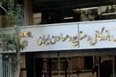 تکثر بخشنامهها سبب سردرگمی صاحبان صنایع البرز شده است
