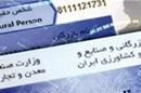 دلایل گردش کارتهای بازرگانی یکبار مصرف به سمت صادرات