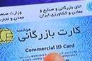 تعلیق کارت بازرگانی ۲۴۰۰ صادرکننده!