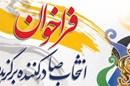 مهلت ثبتنام و مشارکت در بیست و چهارمین مراسم نکوداشت روز ملی صادرات تمدید شد