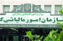 سازمان امور مالیاتی بخشنامه رسیدگی به تراکنش های بانکی برای وصول مطالبات  مالیاتی را ابلاغ کرد/ بانک ها موظف به ارائه اطلاعات مربوط به تراکنش های بانکی مودیان شدند