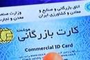 شرایط رفع تعلیق کارت های بازرگانی