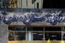 روایت اتاق بازرگانی تهران از مطالبات بانکی