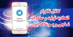 کانال تلگرامی اتحادیه