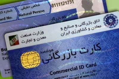 هزار کارت بازرگانی در 3 سال گذشته باطل شد
