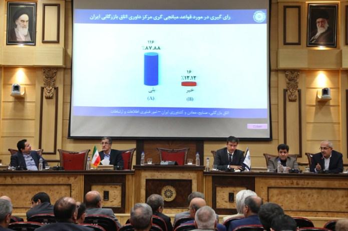 قواعد میانجیگری مرکز داوری اتاق ایران تصویب شد
