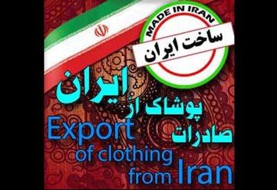مشکلات پیش روی صادرات پوشاک ایرانی