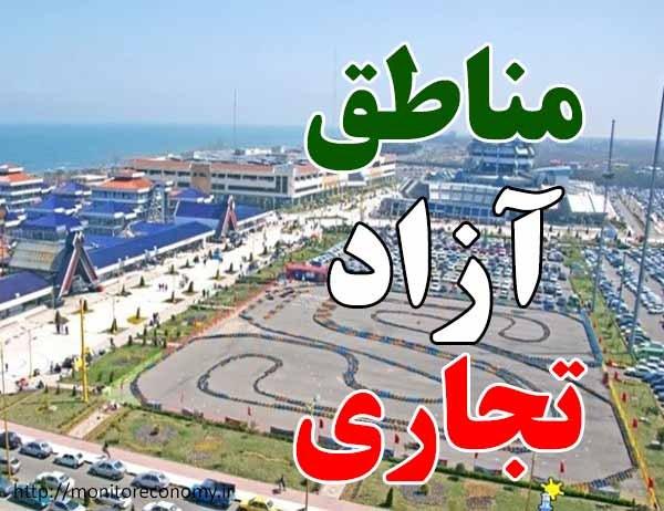 نظر شورای نگهبان در خصوص لایحه ایجاد مناطق آزاد تجاری و ویژه اقتصادی اعلام شد