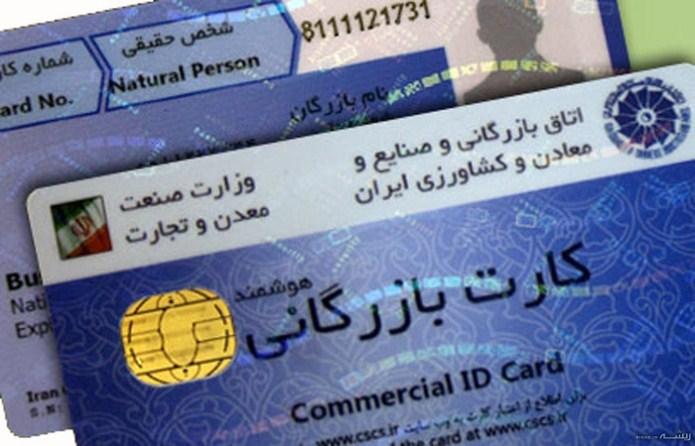 غیرتاجرها «کارت بازرگانی» نمیگیرند