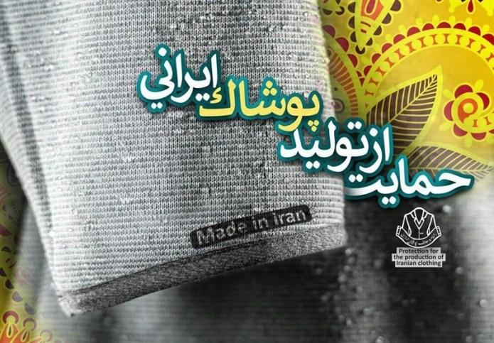 هشدار وزارت کار درباره بخشنامه پوشاکی وزارت صنعت