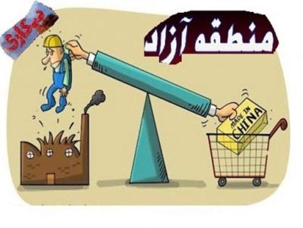 چشم انداز مناطق آزاد با واردات بی رویه شکست خورد