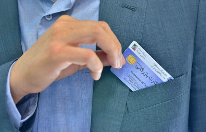 ممنوعیت نقلوانتقال کارت بازرگانی در دفاتر اسناد رسمی