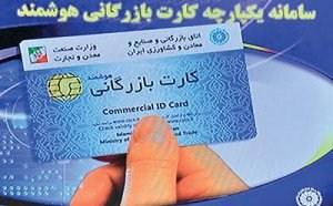 تعدادی از کارتهای بازرگانی تعلیق شد