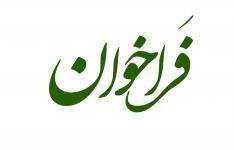 فراخوان انتخاب بیست و سومین دوره انتخاب صادرکنندگان نمونه ملی و سومین جایزه ملی نشان (برند) تجاری برتر ایران