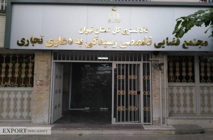 مجتمع قضایی ویژه دعاوی تجاری در تهران افتتاح شد/ کمک به اجرای سیاستهای اقتصاد مقاومتی