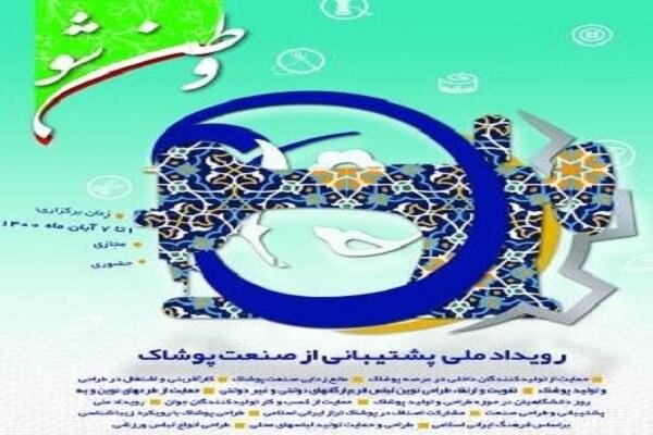 رویداد ملی پشتیبانی از صنعت پوشاک در دانشگاه آزاد اسلامی تهران مرکزی برگزار میشود